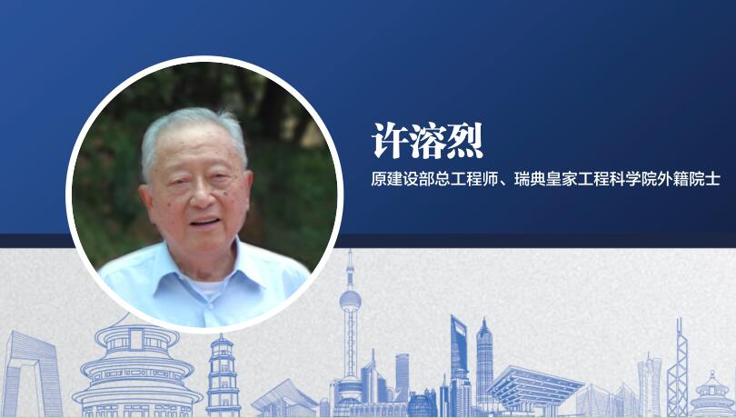 2017中国工程勘察设计行业创新发展高峰论坛在京举办